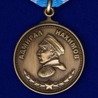 Медали Нахимова (копия)