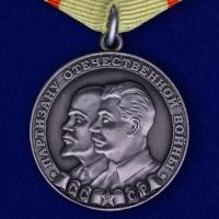 """Медаль """"Партизану ВОВ"""" 1 степени (копия)"""