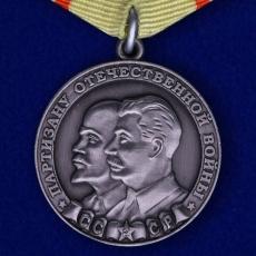 """Медаль """"Партизану ВОВ"""" 1 степени (Муляж) фото"""