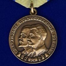 """Медаль """"Партизану ВОВ"""" 2 степени (Муляж) фото"""