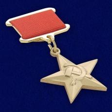 """Медаль """"Герой Социалистического Труда СССР"""" фото"""