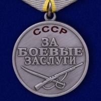 """Медаль """"За боевые заслуги"""" СССР (муляж)"""