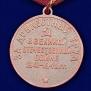 """Муляж медали """"За доблестный труд в Великой Отечественной войне 1941—1945 гг.»"""