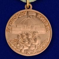 Муляж медали «За оборону Киева»