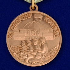 Муляж медали «За оборону Киева» фото