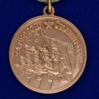 Медаль «За оборону Сталинграда» (муляж)