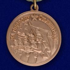 Медаль «За оборону Сталинграда» (муляж) фото