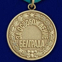 """Медаль """"За освобождение Белграда"""" (копия)"""
