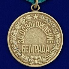 """Медаль """"За освобождение Белграда"""" (копия) фото"""