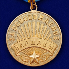 """Муляж медали """"За освобождение Варшавы"""" фото"""