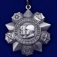 """Медаль """"За отличие в воинской службе"""" II степени (муляж)"""
