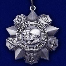 """Медаль """"За отличие в воинской службе"""" II степени (муляж) фото"""