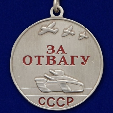"""Медаль """"За отвагу"""" СССР (муляж) фото"""
