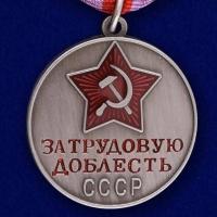 """Медаль """"За трудовую доблесть"""" СССР (копия)"""