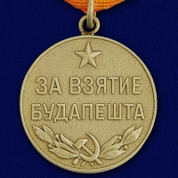 """Медаль """"За взятие Будапешта"""" (копия)"""