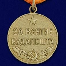 "Медаль ""За взятие Будапешта"" (копия) фото"