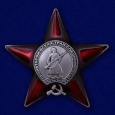Орден Красной Звезды (копия) фото