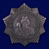 Копия ордена Богдана Хмельницкого 3 степени (СССР)