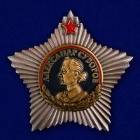 Муляж ордена Суворова 1 степени