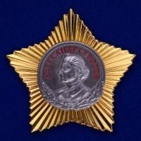 Орден Суворова 2 степени (Муляж)