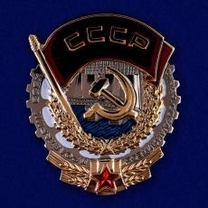 Орден Трудового Красного знамени (копия) фото