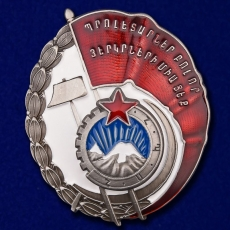 Орден Трудового Красного Знамени Армянской ССР фото