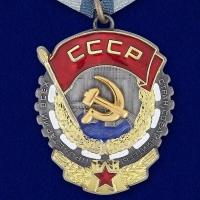Орден Трудового Красного знамени СССР на колодке (Муляж)