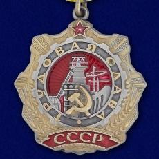 Орден Трудовой Славы 1 степени (муляж) фото