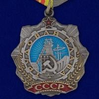 Орден Трудовой Славы 2 степени (муляж)