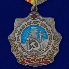 Орден Трудовой Славы 2 степени (муляж) фото