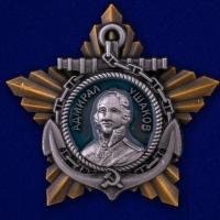 Орден Ушакова 2 степени (муляж)