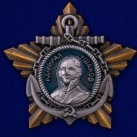 Муляж ордена Ушакова 2 степени
