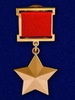 Звезда «Герой Советского Союза» (копия)