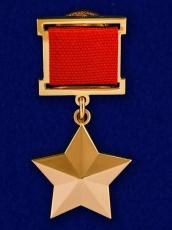 Звезда «Герой Советского Союза» (копия) фото