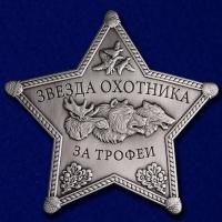 "Звезда охотника ""За трофеи"""