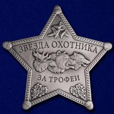 """Звезда охотника """"За трофеи"""" фото"""