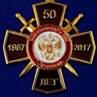 """Наградной крест """"50 лет Войсковой части 6688"""""""