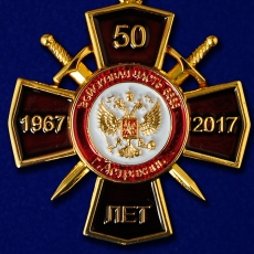 """Наградной крест """"50 лет Войсковой части 6688"""" фото"""