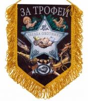 """Вымпел охотника """"За трофеи"""""""