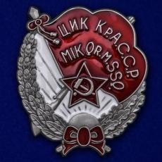 Знак ЦИК Крымской АССР (1930 г.) фото