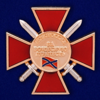 """Нагрудный знак Новороссии """"За воинскую доблесть"""" 1 степень"""