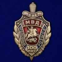 """Нагрудный знак """"100 лет Уголовный розыск МВД России"""""""