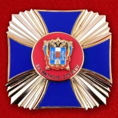 """Нагрудный знак Донского казачьего войска """"За ратную службу"""" фото"""