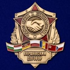 """Нагрудный знак """"Варшавский договор"""" фото"""