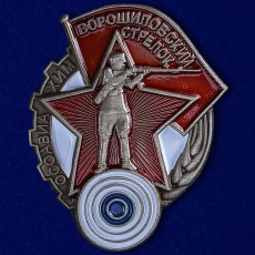"Знак ""Ворошиловский стрелок"" 1 степени фото"