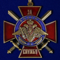 """Нагрудный знак """"За службу России"""" (красный)"""