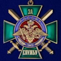 """Нагрудный знак """"За службу России"""" (зелёный)"""
