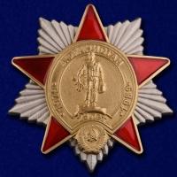 """Знак """"25 лет вывода войск из Афганистана"""""""