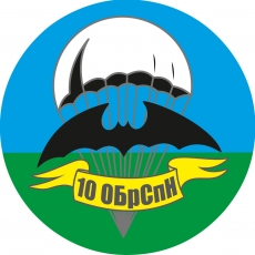 "Наклейка ""10 ОбрСпН"" фото"