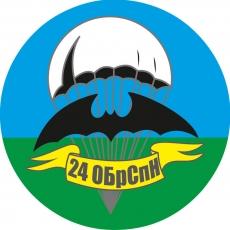 "Наклейка ""24 ОБрСпН"" фото"